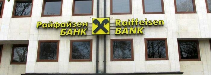Raiffaisen Bank Central Office Sofia